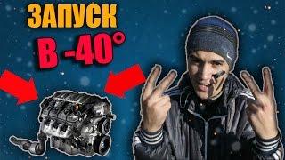 видео 10 способов завести автомобиль в мороз