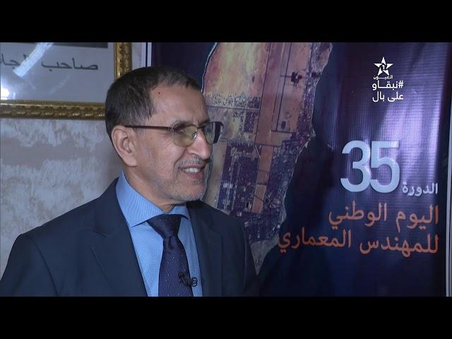 نشرة اخبار قناة العيون ليوم 14/01/2021