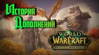 История Дополнений — World of Warcraft: Mists of Pandaria #1