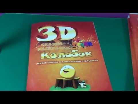 Обзор живой книги Сказка раскраска Колобок от Devar