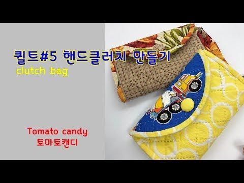 퀼트#5 핸드클러치(Hand clutch bag)#퀼트가방만들기#클러치백만들기, Free pattern, 무료도안
