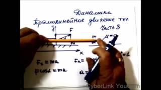 Физика. Динамика. Прямолинейное движение тел под действием сил.Часть 3