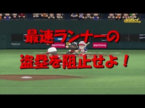 「パワプロ2016」走力100 盗塁Aを刺せるのか?【検証】