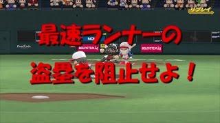 「パワプロ2016」走力100 盗塁Aを刺せるのか?【検証】 thumbnail