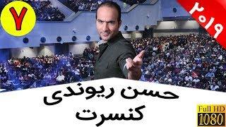 Hasan Reyvandi - Concert 2019   حسن ریوندی - کنسرت جدید - کشف بوی بد هوای تهران