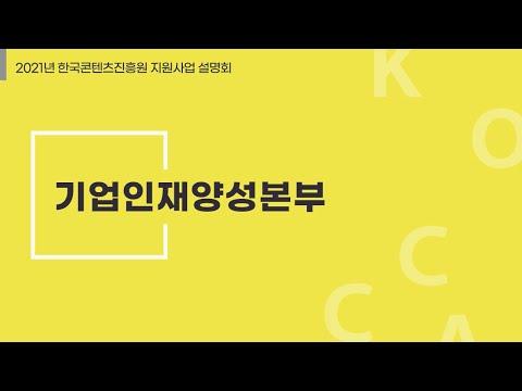 [ 2021 한국콘텐츠진흥원 지원사업 설명회 ] 기업인재양성본부