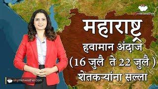 विदर्भ, मराठवाडा, मध्य महाराष्ट्र आणि कोंकणात पाऊस अपेक्षित,(१५ जुलै ते २१ जुलै) शेतकऱ्यांना सल्ला