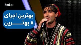 سلام مفتون - مرحله ۸ بهترین - آهنگ حاضری / Salam Maftoon - Top 8 - Hazeri Song