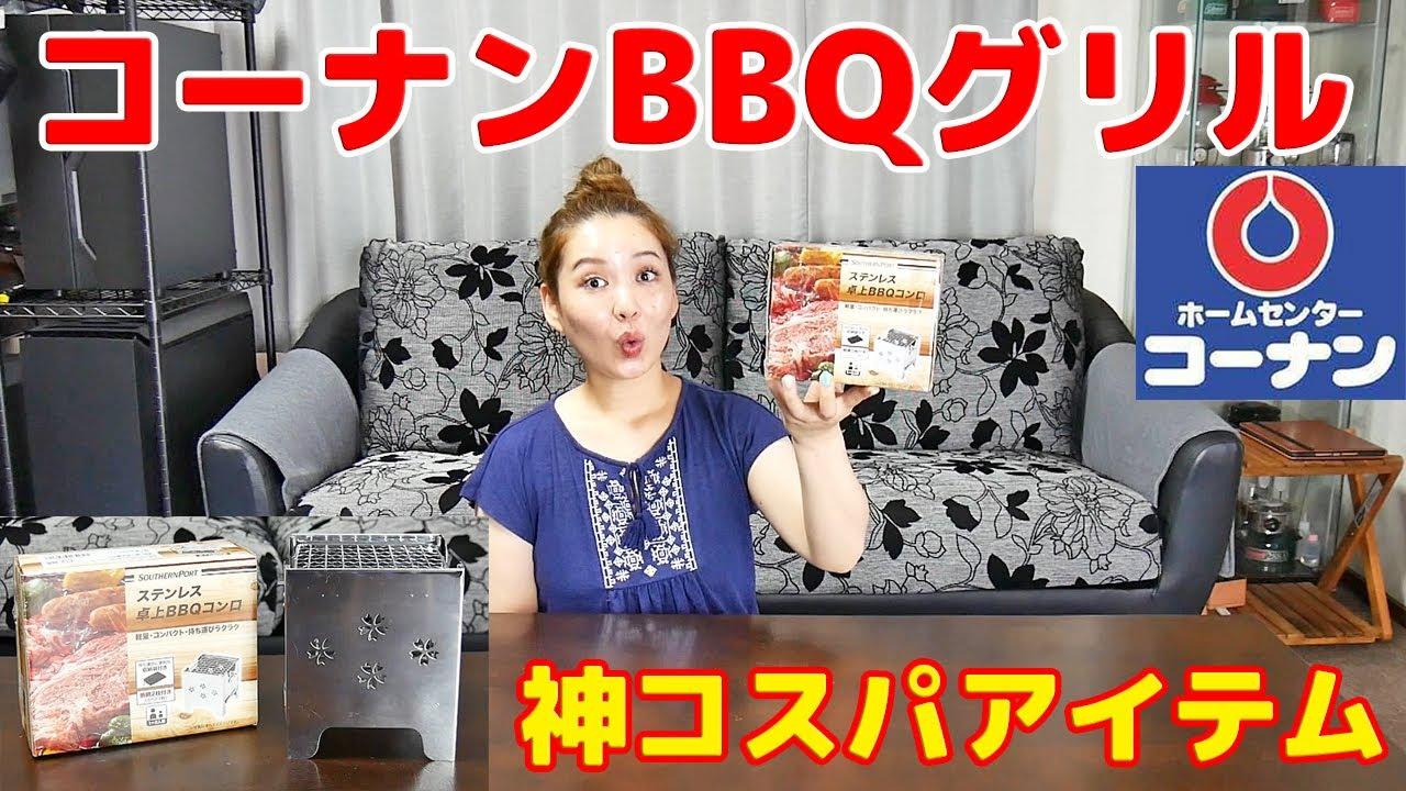 【コーナンBBQグリル】神コスパなBBQグリルゲット!