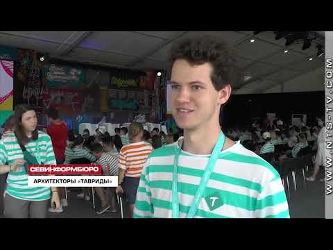 НТС Севастополь: На молодёжный форум «Таврида» в Крыму прибыла смена студентов-архитекторов