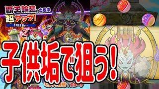【妖怪ウォッチぷにぷに】子供垢全力で覇王輪廻狙ってガシャ! Yo-kai Watch