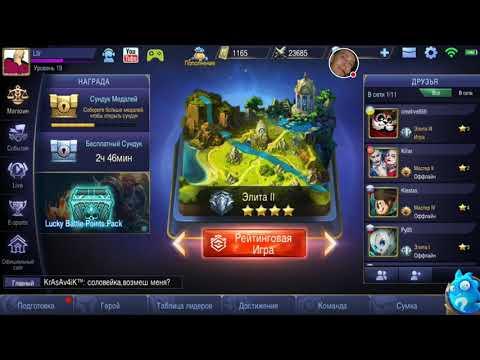 HOT !!! Секретный способ купить любого героя Mobile Legends !!