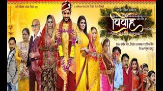 Vivah full mivie bhojpuri chintu pandey ...