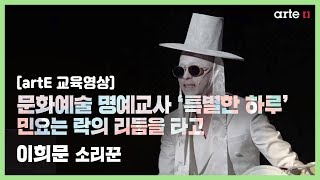 [artE 교육영상] 문화예술 명예교사 '특별한 하루'…