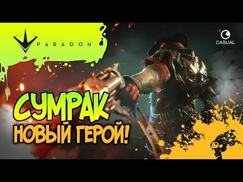 видео: СУМРАК! НОВЫЙ ГЕРОЙ! ☻ paragon ☻