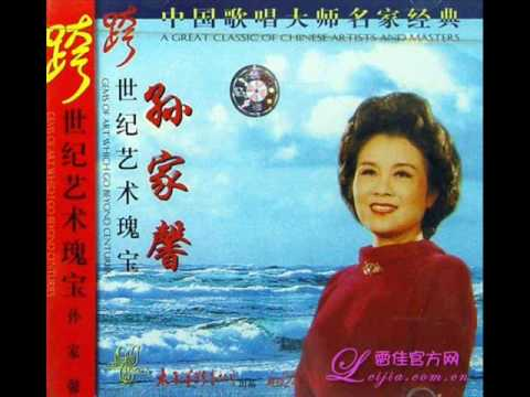 The Coloratura Soprano of China 15.春之聲/Frühlingsstimmen/Voices of Spring-孫家馨