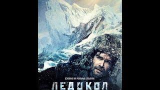 Ледокол - отечественный фильм-катастрофа
