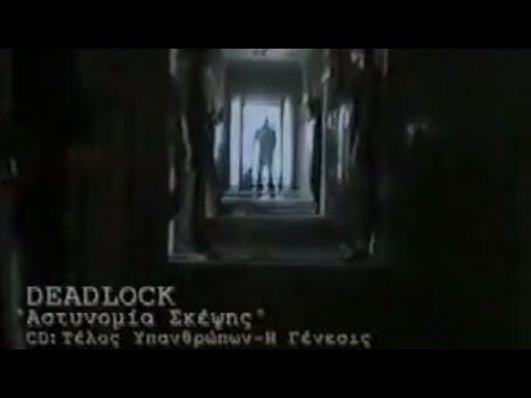 Deadlock - Αστυνομία Σκέψης