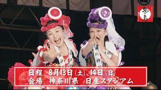 ももいろクローバーZが魅せる!日本最大の夏祭り「桃神祭」! 3回目とな...