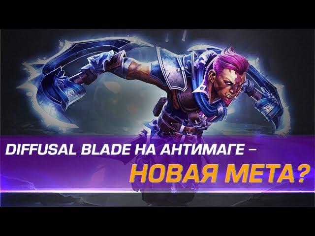 Новая мета: Зачем Антимагу Diffusal Blade?