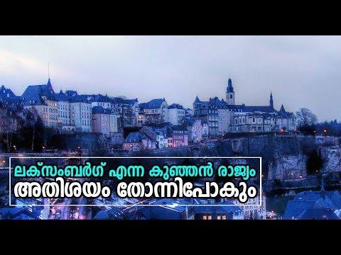 Luxembourg a small and Rich European country | കിടിലം രാജ്യം | World History Malayalam