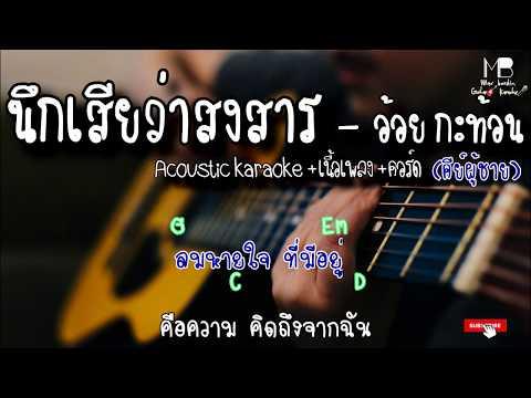 นึกเสียว่าสงสาร - อ้อย กะท้อน [Acoustic karaoke+เนื้อเพลง+คอร์ด] COVER