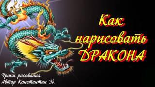 Китайский Дракон / Как нарисовать дракона