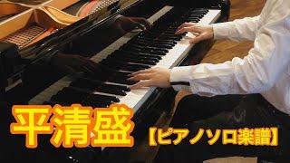 大河ドラマ「平清盛」オープニングテーマ曲(ピアノソロ)