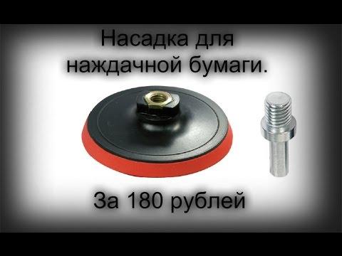 Насадка на дрель для наждачной бумаги FIT за 180 рублей.