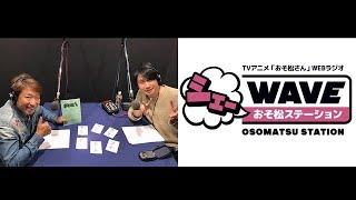 【vol.17】TVアニメ「おそ松さん」WEBラジオ「シェ―WAVEおそ松ステーション」