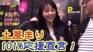 土屋まり動画 https://www.youtube.com/watch?v=ftc54jtj92o https://ww...