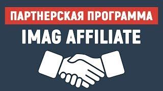 Партнерская программа по продаже инфотоваров iMag Affiliate