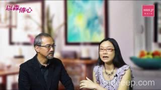 以森傳心 (嘉賓:香港藝術發展局藝術教育大會委員及藝術教育組