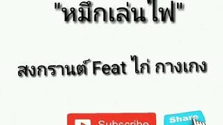 """มาแรง!! [""""หมึกเล่นไฟ"""" สงกรานต์ Feat ไก่ กางเกง] By channel Hot Hot"""