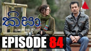 Kisa (කිසා)   Episode 84   17th December 2020   Sirasa TV Thumbnail