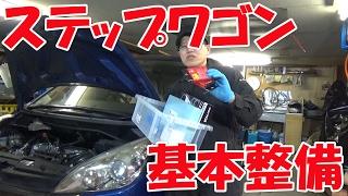 消耗パーツの交換【ステップワゴンで遊ぼ】No.5/Play with HONDA Step Wagon (RG1) No.5