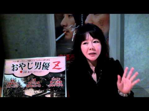 映画『おやじ男優Z』に、伝説のAVクイーンが乱入❤(沙羅樹さん感想♪)