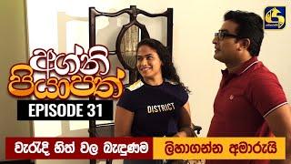 Agni Piyapath Episode 31 || අග්නි පියාපත්  ||  21st September 2020 Thumbnail