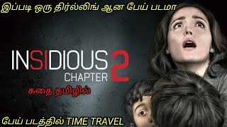 INSIDIOUS 2 |Tamil voice over|Hollywood Movie Story & Review in Tamil|Dubbed movie review|Tamil