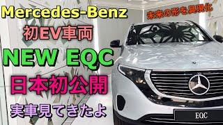 メルセデス・ベンツ 初EV車両 新型EQC 日本初展示 実車見てきたよ☆EQハウスで未来のモビリティとリビングを具現化!Mercedes-Benz NEW EQC in the EQ House
