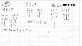 № 190 - Математика 6 класс Виленкин