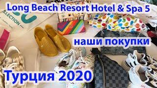Турция 2020 отдых НАШИ ПОКУПКИ В ТУРЦИИ Long Beach Resort Hotel Spa 5 Алания
