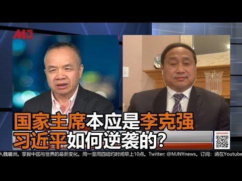 王军涛:胡锦涛计划双接班,习近平走后门躲过争斗踢掉李克强