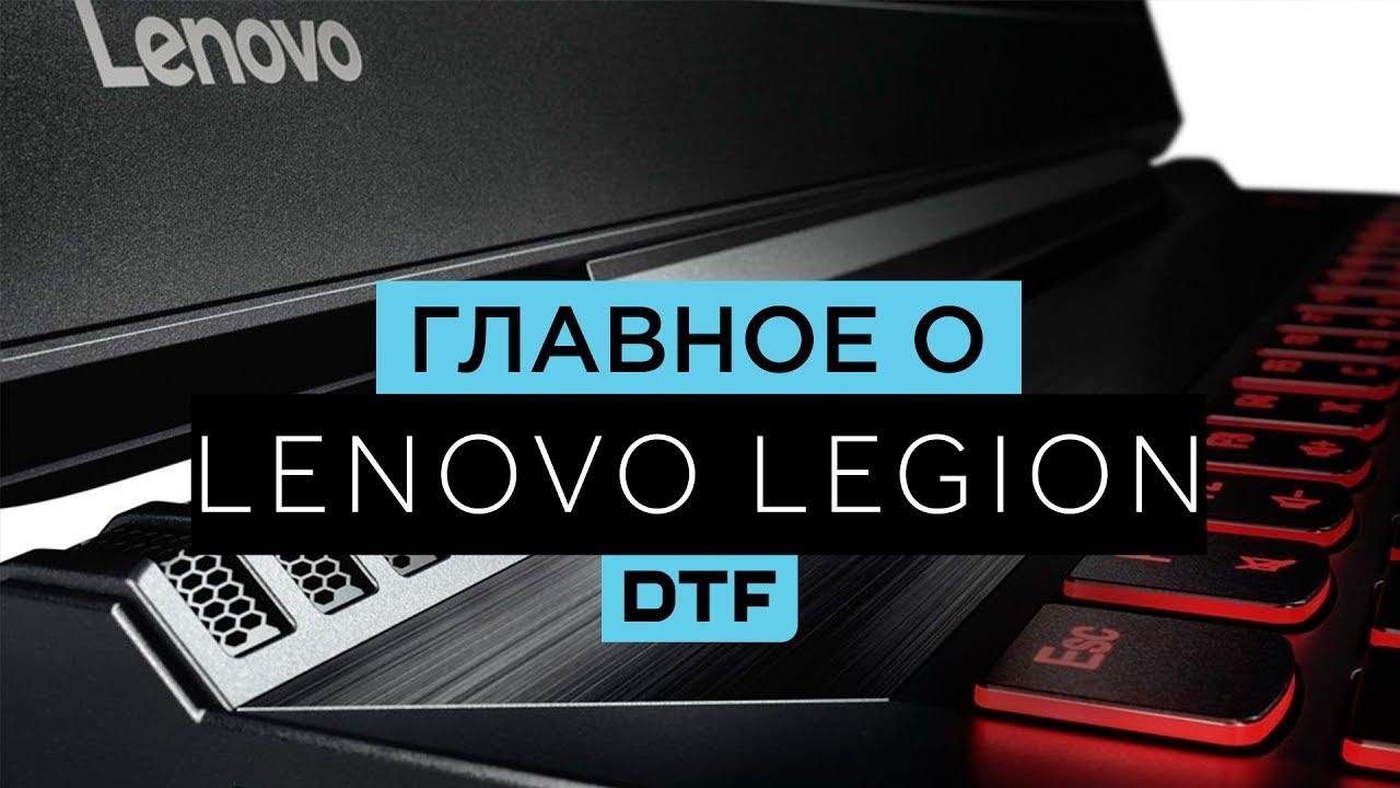 Главное о Lenovo Legion Y520. Обзор игрового ноутбука