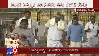 HD Revanna Visits Tirupati Temple in Andhra Pradesh Offered Special Prayers For Floor Test Victory