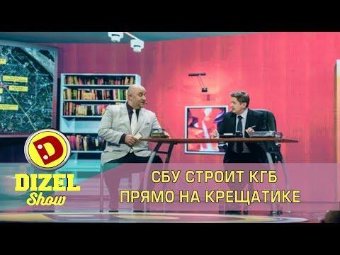 СБУ строит КГБ