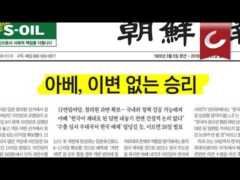 [오늘의 1면]아베, 이변 없는 승리… 2019년 7월 22일 / 조선일보