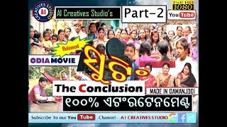 Shooting Odia new full movie part2 latest new film 2018