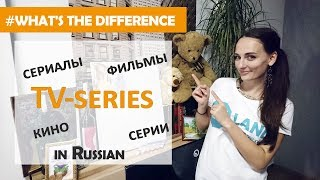 Difference between СЕРИАЛ  and СЕРИЯ, and some other words about cinematography