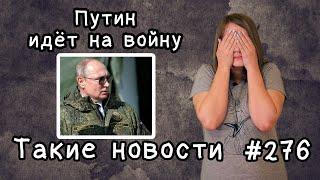 Путин идёт на войну. Такие новости №276